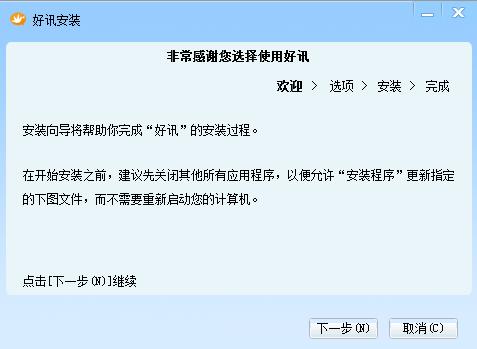 好讯企业即时通讯在线版_【聊天工具企业通讯软件】(30.3M)