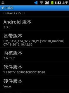 华为y220t刷机包_【手机助手刷机包】(137.9M)
