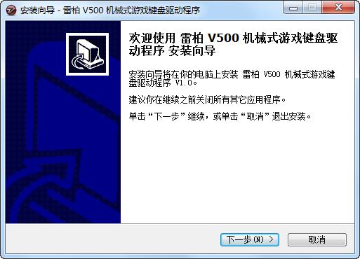 雷柏v500机械键盘驱动_【键盘鼠标雷柏】(2.6M)