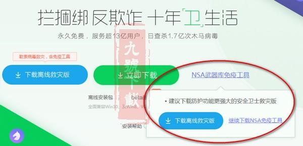 360安全卫士最新版官方_【系统优化360安全卫士】(60.2M)