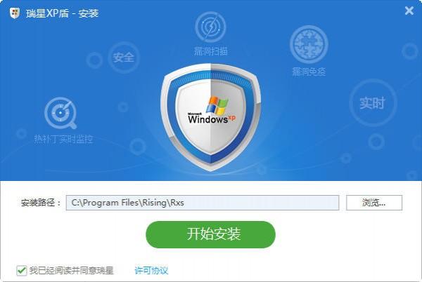 瑞星xp护盾_【杀毒软件xp安全软件,瑞星杀毒】(7.7M)