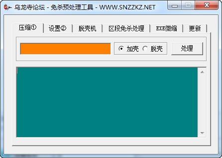 免杀预处理工具_【杀毒软件免杀工具】(3.8M)
