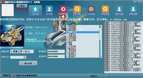 绿叶qq飞车刷车软件_【QQ其它qq飞车辅助】(2.8M)