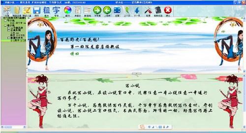 书画小说_【电子阅读器小说阅读器】(6.7M)