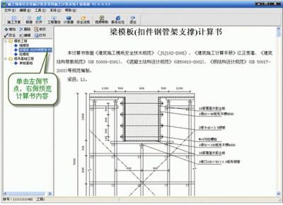 恒智天成建筑施工安全计算软件_【工程建筑恒智天成建筑施工安全计算软件】(76.0M)