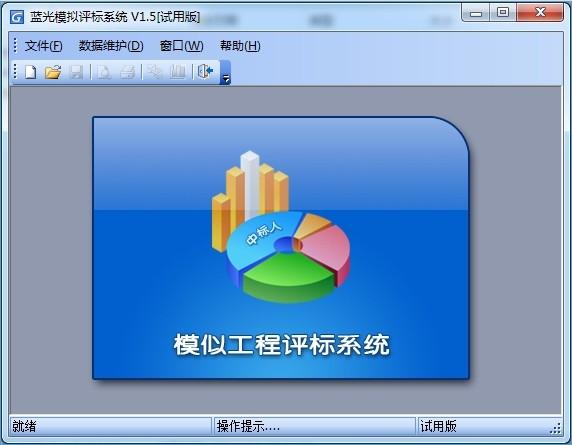 蓝光模拟评标系统_【工程建筑蓝光模拟评标系统】(961KB)