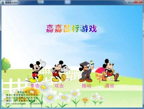 嘉嘉鼠标游戏_【键盘鼠标鼠标练习游戏】(1.8M)