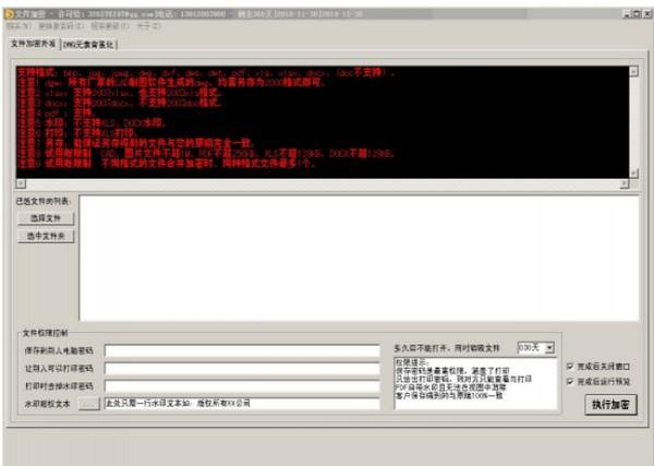 五秒-CAD图纸文档加密免费安装版_【安全软件五秒-CAD图纸文档加密】(28.0M)