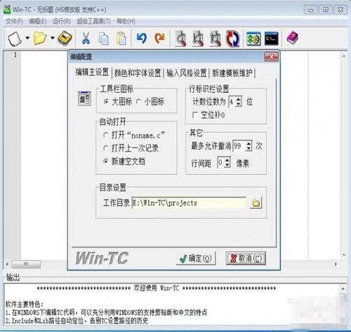 wintc64位_【编译工具wintc,c语言编译】(3.4M)