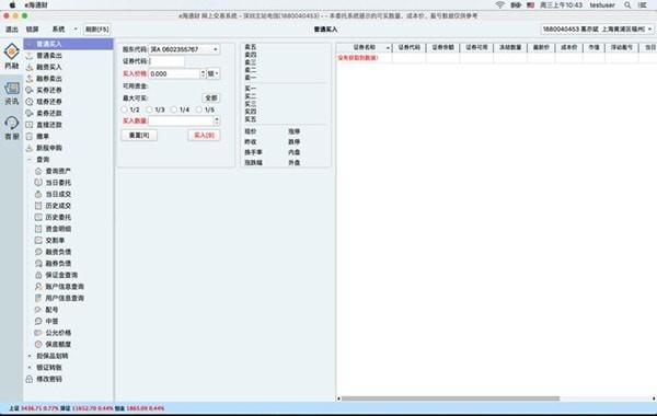 海通证券交易软件_【理财软件海通证券交易软件,炒股软件】(13.7M)