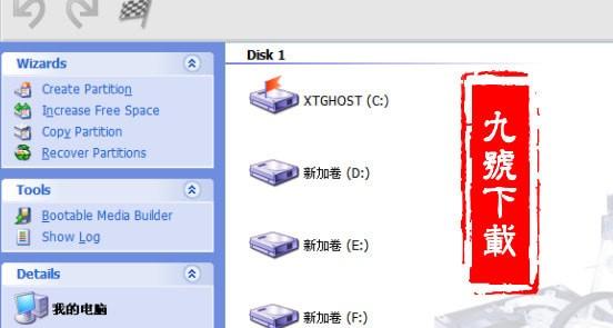 vista硬盘分区软件PC版_【磁盘工具vista硬盘分区软件】(72.1M)