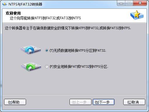 fat32转ntfs工具分区大师提取版_【磁盘工具fat32转ntfs】(240KB)