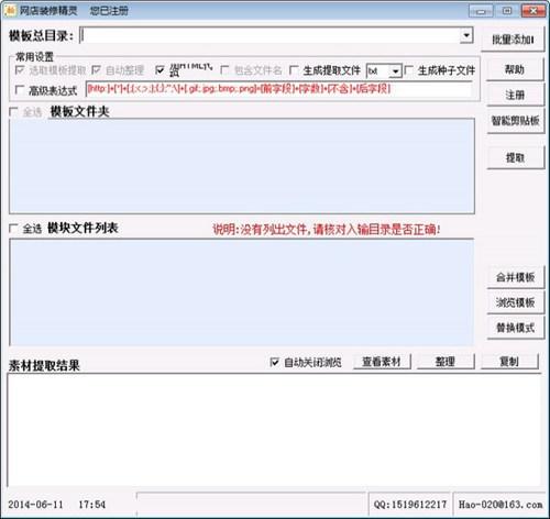 网店模板管家_【网站模板网店模板】(593KB)
