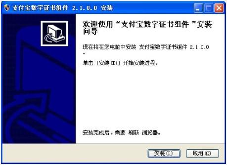 支付宝数字证书控件_【浏览安全支付宝数字证书控件】(1.3M)