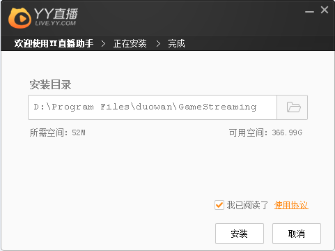 yy直播助手官方_【网络电视yy直播助手】(21.4M)