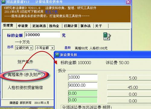 新诉讼费计算器_【法律法规诉讼费计算】(594KB)