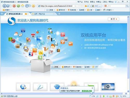 搜狗浏览器_【浏览器搜狗浏览器,双核浏览器】(37.8M)