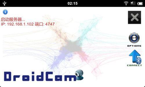 droidcamx pc端_【视频制作droidcamx】(6.2M)