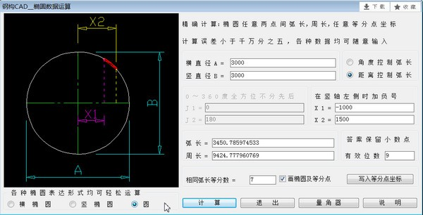 钢构cad破解版_【CAD软件钢构cad破解版】(28.9M)