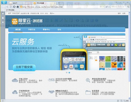阿里云浏览器_【浏览器 阿里云浏览器,IE内核浏览器,浏览器】(20.8M)