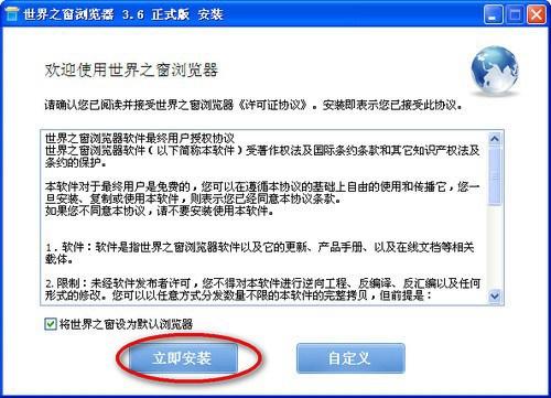 世界之窗浏览器3.0_【浏览器 世界之窗浏览器,浏览器】(16.5M)