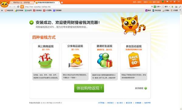 财猫省钱浏览器(独具网购返现提示)_【浏览器 网购辅助,浏览器】(1.5M)