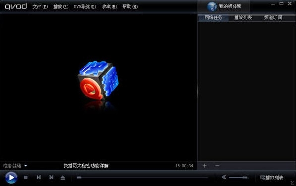 快播3.5不升级版_【播放器qvod,快播,万能播放器,快播经典版】(2.9M)