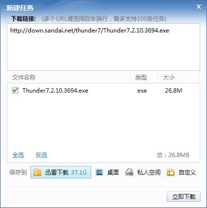 迅雷8最新版_【下载软件迅雷7,迅雷下载,下载软件】(28.8M)