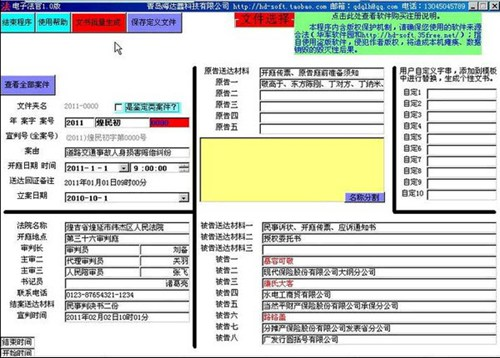 电子法官_【法律法规电子法官】(5.1M)