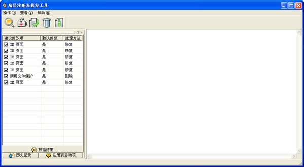 瑞星注册表修复工具_【杀毒软件瑞星注册表修复工具】(202KB)