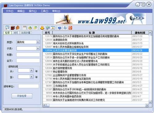 中国法规检索_【法律法规中国法规检索】(6.2M)
