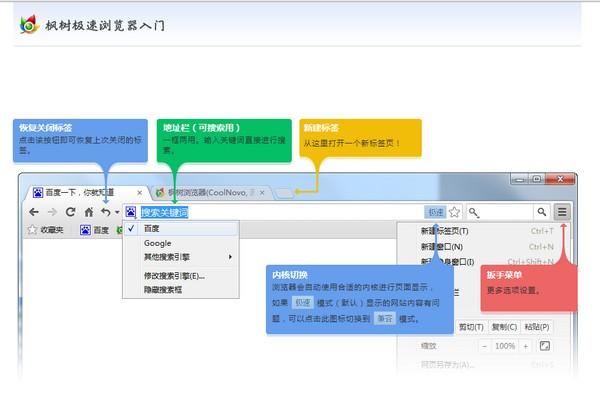 枫树浏览器(ChromePlus)_【浏览器 枫树浏览器,双核浏览器】(37.6M)