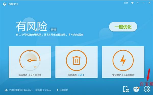 百度卫士抢票版_【杀毒软件百度卫士,抢票软件,抢票浏览器】(33.4M)