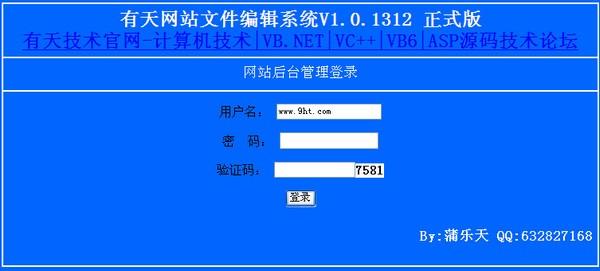 有天HTML编辑器_【网站模板HTML编辑器】(24KB)