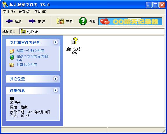 私人秘密文件夹_【安全软件文件加密】(359KB)