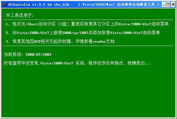 BCDautofix_【系统维护BCDautofix】(555KB)