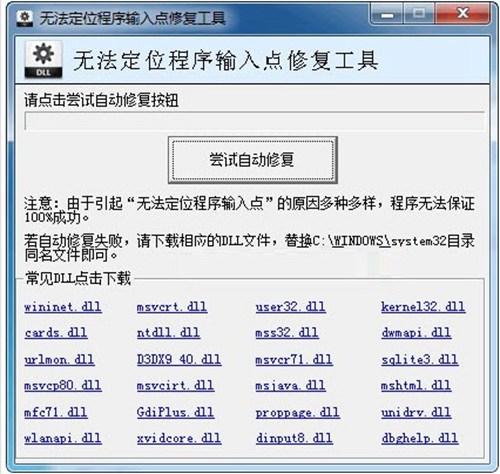 无法定位程序输入点修复工具_【系统维护无法定位程序输入点修复工具】(397KB)