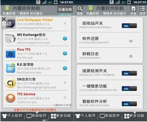 手机内置软件卸载软件_【安全软件手机内置软件卸载,手机软件卸载】(425KB)
