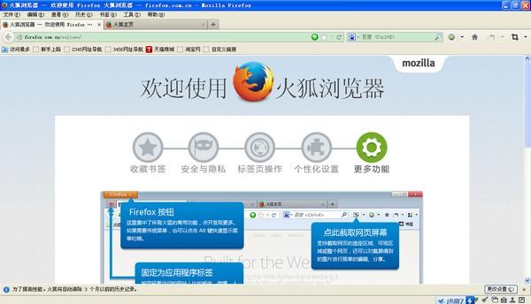 火狐浏览器2016官方_【浏览器火狐浏览器,浏览器,FireFox】(588KB)