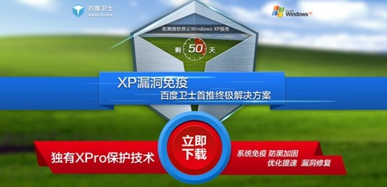 百度卫士xp专版_【杀毒软件百度卫士,xp安全软件】(29M)