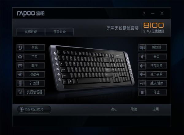 雷柏8100驱动_【驱动工具雷柏】(5.2M)