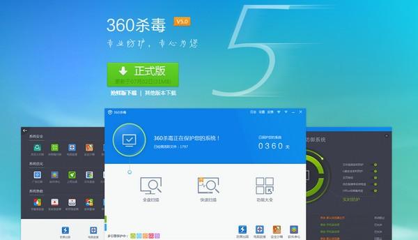 360杀毒mac_【杀毒软件360杀毒】(6.9M)
