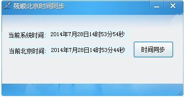 筱顺北京时间同步器_【时钟日历北京时间同步器】(760KB)