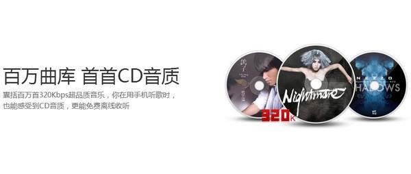 百度云音乐mac版_【音乐播放器百度云音乐】(1M)