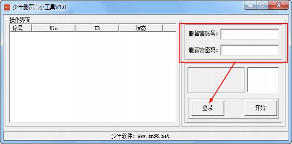 少年删留言小工具_【QQ其它qq空间留言删除器】(1.4M)