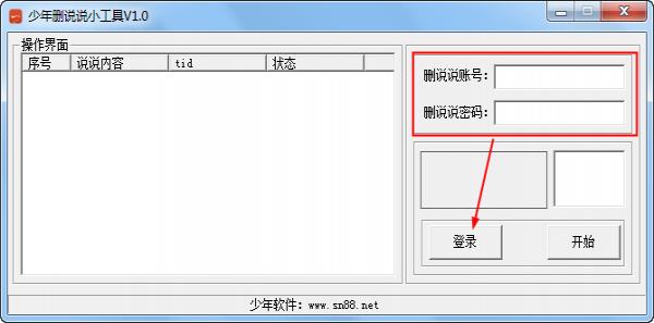 少年删说说小工具_【QQ其它说说删除器】(1.4M)