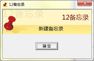 12备忘录_【桌面工具备忘录】(1.1M)