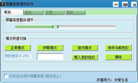 屏幕亮度调节器_【桌面工具屏幕亮度调节器】(54KB)