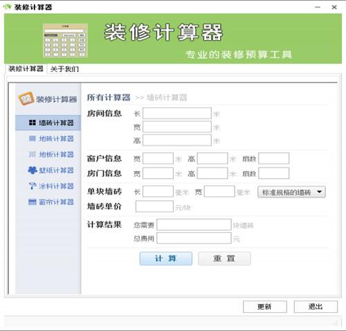 装修计算器_【计算器软件装修计算器】(1.5M)