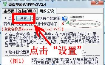 青青草原wifi热点_【网络共享 青青草原wifi热点,wifi热点】(700KB)